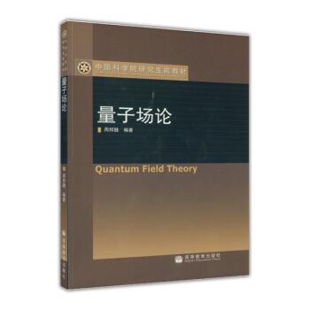 中国科学院研究生院教材:量子场论 [Quantum field theory] pdf epub mobi 下载