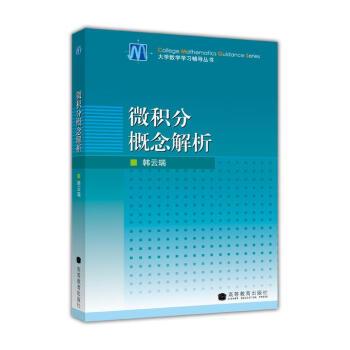 大学数学学习辅导丛书:微积分概念解析 pdf epub mobi 下载
