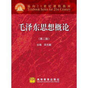 面向21世纪课程教材:毛泽东思想概论(第2版) pdf epub mobi 下载