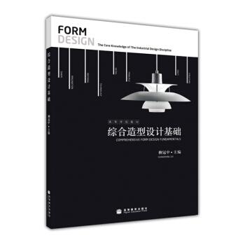 高等学校教材:综合造型设计基础(附光盘) pdf epub mobi 下载