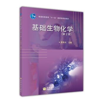 基础生物化学(第2版) pdf epub mobi 下载