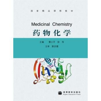 国家精品课程教材:药物化学 pdf epub mobi 下载