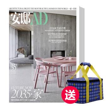 安邸AD 家居杂志 订阅3期 18年7月号起 送AD定制版保温袋 下载 mobi epub pdf txt