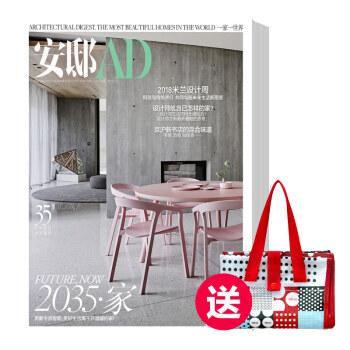 安邸AD 家居类杂志权威 全国包邮 订阅6期 18年7月刊起 送野餐垫 下载 mobi epub pdf txt