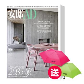 安邸AD 家居杂志 全国包邮 订阅全年12期 18年7月号起 送定制雨伞一把 下载 mobi epub pdf txt