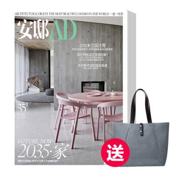 安邸AD 家居杂志 全国包邮 订阅18期 18年7月号起 送定制版购物袋 下载 mobi epub pdf txt
