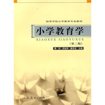 高等学校小学教育专业教材:小学教育学(第2版) pdf epub mobi 下载