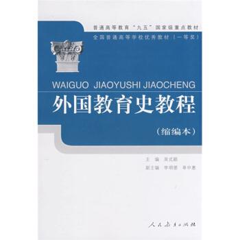 外国教育史教程 (缩编本) pdf epub mobi 下载