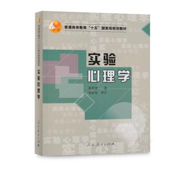 普通高等教育十五国家级规划教材:实验心理学 pdf epub mobi 下载