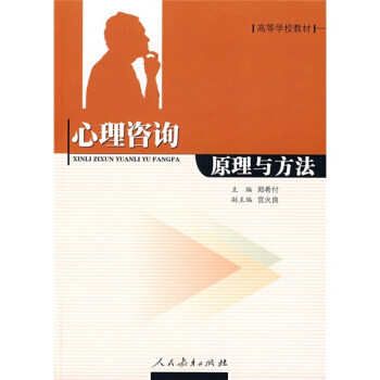 高等学校教材:心理咨询原理与方法 pdf epub mobi 下载