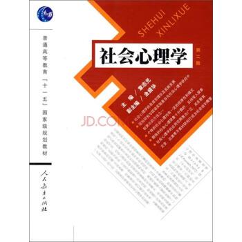 """社会心理学/普通高等教育""""十一五""""国家级规划教材 pdf epub mobi 下载"""
