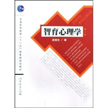 普通高等教育十一五国家级规划教材:智育心理学 pdf epub mobi 下载