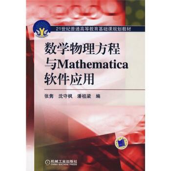 数学物理方程与Mathematica软件应用/21世纪普通高等教育基础课规划教材 pdf epub mobi 下载