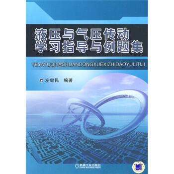 液压与气压传动学习指导与例题集 pdf epub mobi 下载