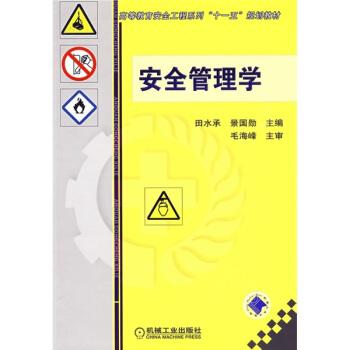"""高等教育安全工程系列""""十一五""""规划教材:安全管理学 pdf epub mobi 下载"""