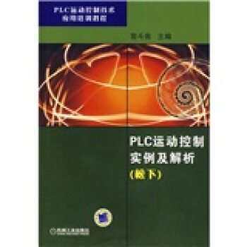 PLC运动控制技术应用培训教程:PLC运动控制实例及解析(松下) pdf epub mobi 下载