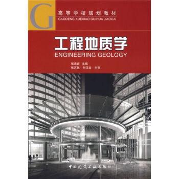 高等学校规划教材:工程地质学 pdf epub mobi 下载