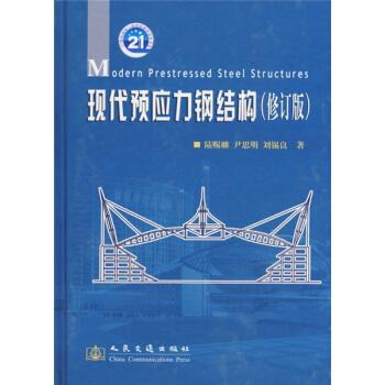 现代预应力钢结构(修订版) pdf epub mobi 下载