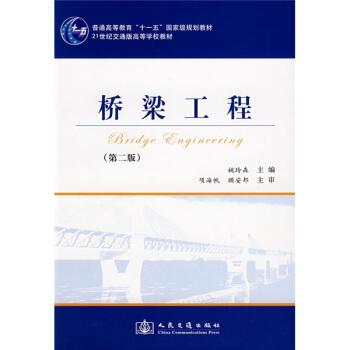 桥梁工程(第2版)/普通高等教育十一五国家级规划教材 pdf epub mobi 下载