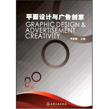 平面设计与广告创意 pdf epub mobi 下载
