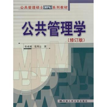 公共管理硕士(MPA)系列教材:公共管理学 pdf epub mobi 下载