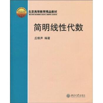 北京高等教育精品教材:简明线性代数 pdf epub mobi 下载