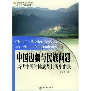 中国边疆与民族问题:当代中国的挑战及其历史由来/21世纪国际关系学系列教材 pdf epub mobi 下载