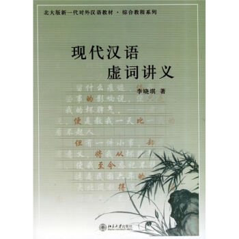 北大版新一代对外汉语教材·综合教程系列:现代汉语虚词讲义 pdf epub mobi 下载