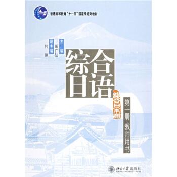 普通高等教育十一五国家级规划教材:综合日语(第1册)(教师用书) pdf epub mobi 下载