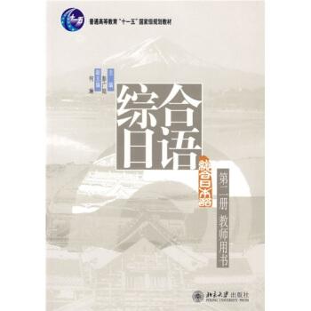 综合日语系列教材丛书:综合日语(第2册)(教师用书)