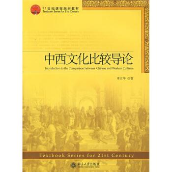 中西文化比较导论/21世纪课程规划教材