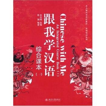 北大版对外汉语教材·短期培训系列:跟我学汉语1(综合课本)(附光盘1张) [Chinese with Me An Integrated Course Book] pdf epub mobi 下载