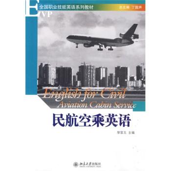 全国职业技能英语系列教材:民航空乘英语(附光盘) pdf epub mobi 下载