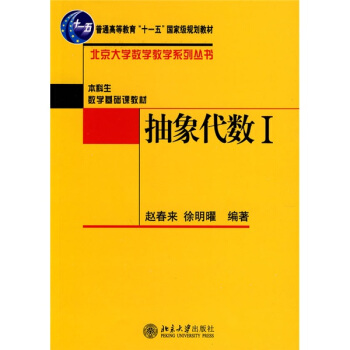 抽象代数1/北京大学数学教学系列丛书 pdf epub mobi 下载