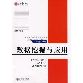 数据挖掘与应用/北京大学光华管理学院教材 [Data mining and its application] pdf epub mobi 下载