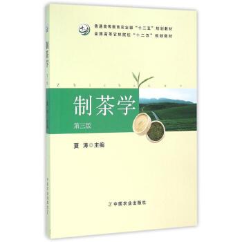 预定 制茶学(第3版) 夏涛 十二五规划教材 畅销书籍 中国农业出版社 pdf epub mobi 下载