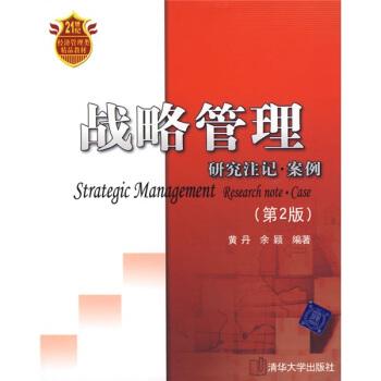 战略管理:研究注记·案例/21世纪经济管理类精品教材 pdf epub mobi 下载