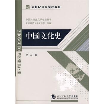 中国文化史 pdf epub mobi 下载