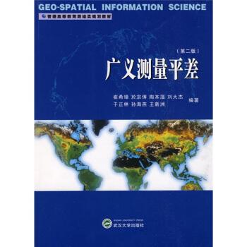 普通高等教育测绘类规划教材:广义测量平差(第2版)
