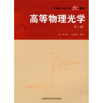 """中国科学技术大学精品教材""""十一五""""国家重点图书:高等物理光学 pdf epub mobi 下载"""