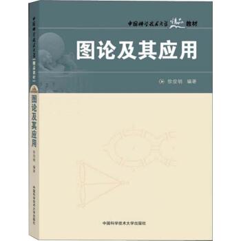 图论及其应用(第3版)/中国科学技术大学精品教材 pdf epub mobi 下载