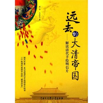远去的大清帝国:解读清代手绘明信片 pdf epub mobi 下载