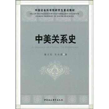 中国社会科学院研究生重点教材:中美关系史 pdf epub mobi 下载