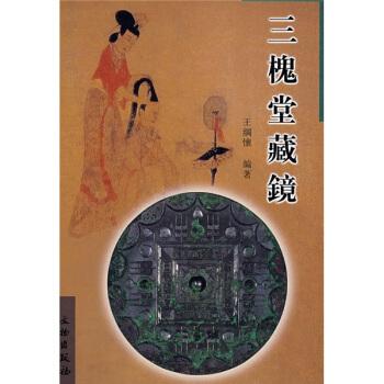 三槐堂藏镜 pdf epub mobi 下载