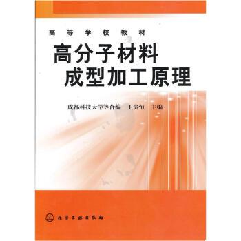 高分子材料成型加工原理 pdf epub mobi 下载