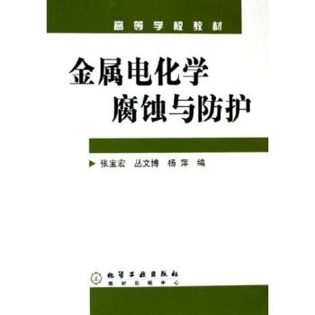 高等学校教材:金属电化学腐蚀与防护 pdf epub mobi 下载