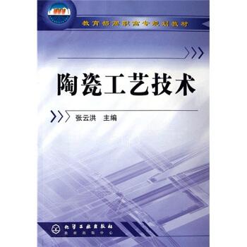教育部高职高专规划教材:陶瓷工艺技术 pdf epub mobi 下载