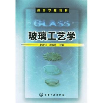 高等学校教材:玻璃工艺学 pdf epub mobi 下载