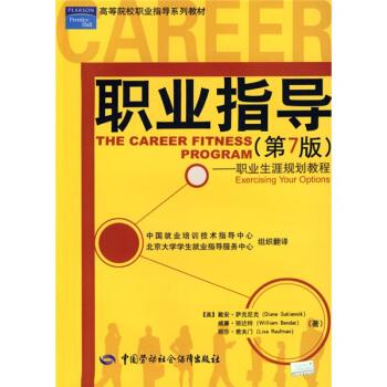 高等院校职业指导系列教材·职业指导:职业生涯规划教程(第7版) pdf epub mobi 下载