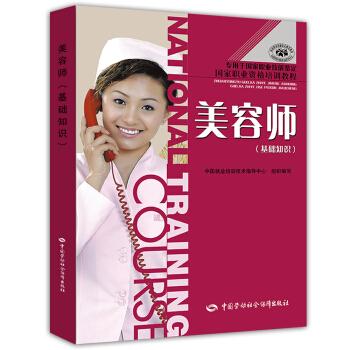 美容师 基础知识(各级别适用)国家职业资格培训教程 pdf epub mobi 下载